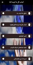 Law of Attraction-قانون الجذب screenshot thumbnail