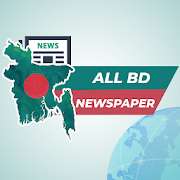 All BD Newspaper | বাংলা সংবাদপত্র-Bangla News App
