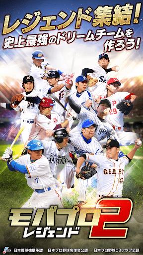 モバプロ2 レジェンド 歴戦のプロ野球OB編成ゲーム apktreat screenshots 1