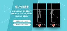 GOLFAI(ゴルファイ)~AIがあなたのスイングを診断~のおすすめ画像4