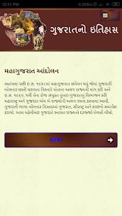 ગુજરાતનો ઇતિહાસ 6