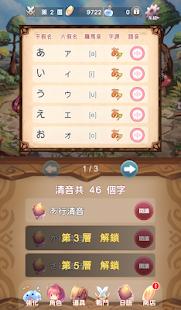 Japanese Alphabet 50 sounds -Beginners Quest 10.3 Screenshots 7