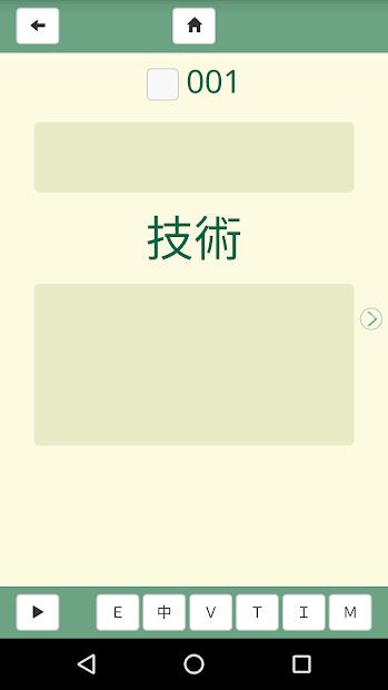 GENBA Japanese Vocabulary screenshot 3