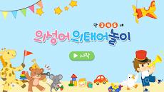 ハングルの遊び擬声語擬態語 - 幼児 子供 ハングル 教育 発達 言語のおすすめ画像1