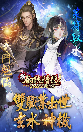 新劍俠情緣–2021新改版  screenshots 1
