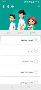 تحميل تطبيق مدرستي madrasati للاندرويد وللايفون 4
