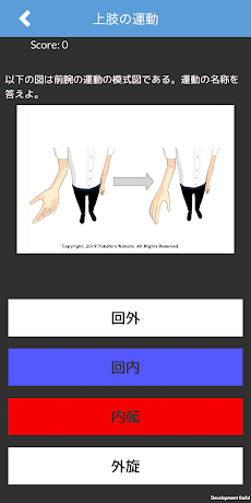 ざっくり学ぶ③解剖学概論 体育系学生のための1問1答問題集のおすすめ画像4