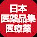 日本医薬品集医療薬 - Androidアプリ