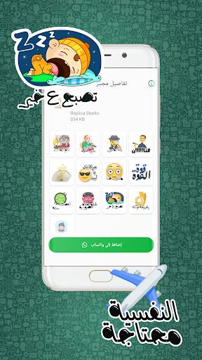 yemeni sticker studio wastickerapps screenshot 3