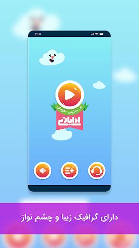 ادابازی | پانتومیم | adabazi  screenshots 3