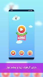 ادابازی | پانتومیم | adabazi 2.3 screenshots 3