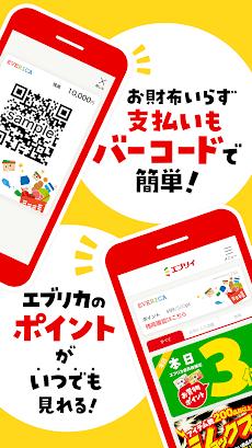アプリ エブリイ 10月1日(木)よりエブリイアプリが新しくなります!「商品の価格が99%OFF!」「日清食品様オリジナルエコバッグプレゼント」などアプリデビュー記念「衝撃のデビューキャンペーン」を実施!|株式会社エブリイホーミイホールディングスのプレスリリース