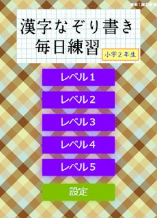 なぞり書き2年生漢字のおすすめ画像1
