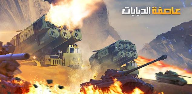 عاصفة الدبابات hack