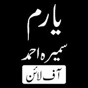 Yaaram Urdu novel يارم Sumaira Hameed All Novels