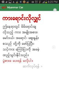 Myanmar Car Search : Buy / Sell / Rent 3.0 Screenshots 1