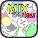 MIX診断 Vol.1 - Androidアプリ