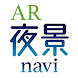 AR夜景navi-AR夜景ナビ