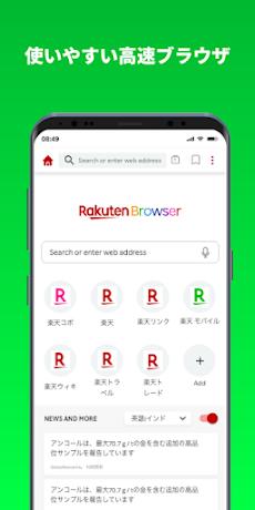 楽天ブラウザ Rakuten Browser - ベータ版のおすすめ画像1