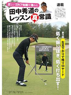 週刊パーゴルフのおすすめ画像2