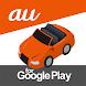 auカーナビ - 高速道路渋滞情報/取締情報/道路規制/ドラレコ/圏外利用可/無料お試し利用可