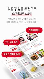 홈앤쇼핑 –오직 앱에서만.  10%할인 + 10%적립 4