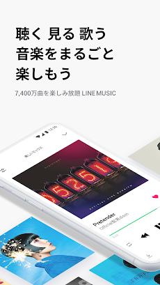LINE MUSIC(ラインミュージック) 名曲から最新ヒット曲まで定額聞き放題の人気音楽アプリのおすすめ画像1