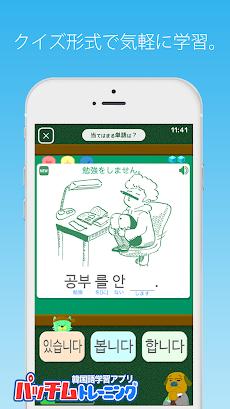 毎日3分で韓国語を身につける:パッチムトレーニングのおすすめ画像3
