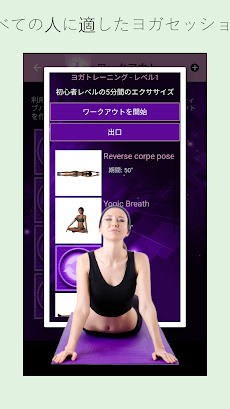 ヨガ 初心者 無料 アプリ - ヨガ 無料 アプリのおすすめ画像3