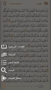 Golden Quran 12.5 Screenshots 2