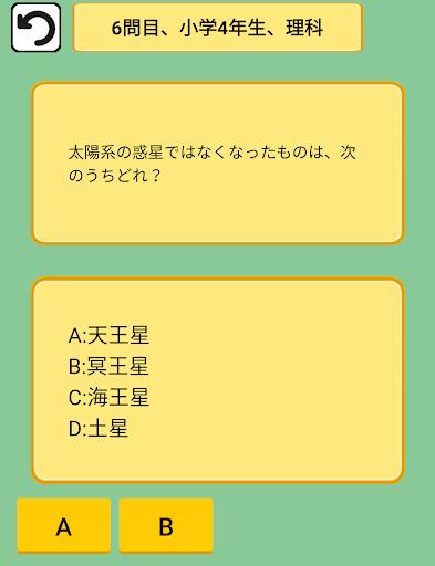 u7dcfu5fa9u7fd2u52c9u5f37u30a2u30d7u30eau3010u7b97u6570u3001u56fdu8a9eu3001u6f22u5b57u3001u7406u79d1u3001u793eu4f1au3001u4e88u7fd2u3001u5fa9u7fd2u3001u30c9u30eau30ebu3061u3073u3080u3059u3073u3011 1.07 screenshots 9