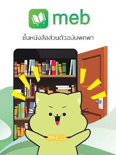Meb Ask Media Apk Download, NEW 2021 16
