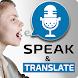 話すと翻訳 - 翻訳者による音声入力