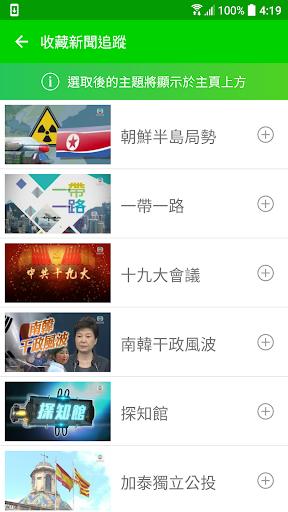 TVB NEWS 2.5.0 Screenshots 6