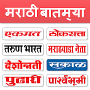 Marathi News - All Marathi Newspaper , India