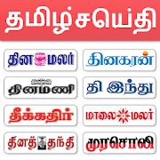Tamil News - All Tamil Newspaper, India