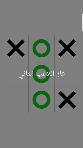 XO u0644u0639u0628u0629 u0627u0643u0633 u0627u0648 1.0 Screenshots 5