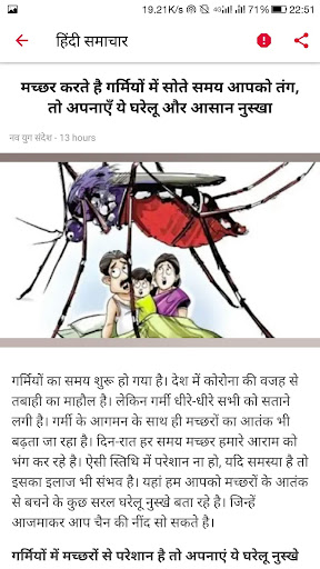 public hindi local news screenshot 3