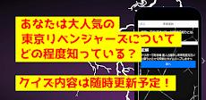 クイズfor東京リベンジャーズ 暇つぶしアニメ漫画無料ゲームアプリのおすすめ画像3