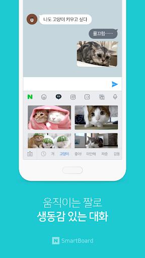 Naver SmartBoard - Keyboard: Search,Draw,Translate 1.0.12 screenshots 4