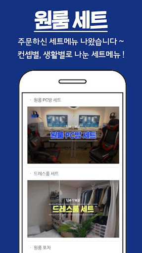 uc6d0ub8f8ub9ccub4e4uae30 android2mod screenshots 6