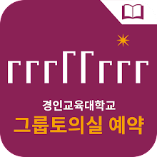 경인교육대학교 그룹토의실 예약 APK