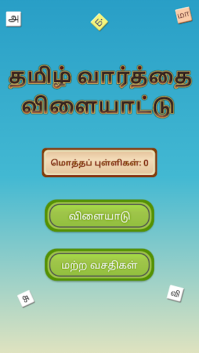 Tamil Word Search Game (English included) screenshots 4