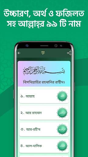 Noor : Quran, Hadith, Namaz Timing, Hajj Info modavailable screenshots 5