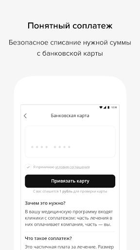 BestDoctor 2.44.0 Screenshots 4