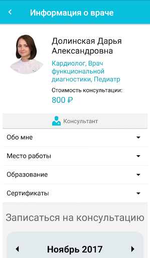 u041fu0435u0434u0438u0430u0442u0440 24/7 2.19 Screenshots 2