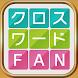 クロスワードパズル 無料定番ゲームアプリ 簡単で面白い言葉で解く人気パズル -クロスワードFAN - Androidアプリ
