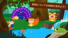 森の動物-BabyBus 子ども向けどうぶつランドの第二弾のおすすめ画像1