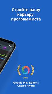 SoloLearn: Учимся программировать Screenshot