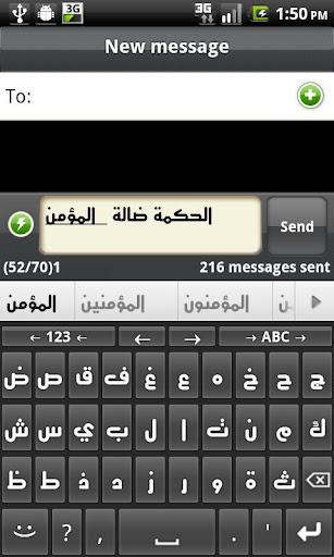 Arabic for AnySoftKeyboard 4.0.1619 Screenshots 1